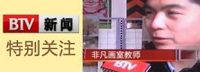 2013年非凡画室参展文博会接受北京电视台采访