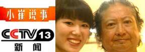 2011年6月非凡画室受邀参加小崔说事节目